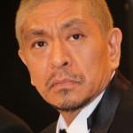 松本人志、堀江貴文氏を「この人の言葉にはいつも心がない」と批判