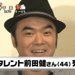 【訃報】お笑いタレントの前田健さんが死去