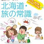 中国人が北海道のマナーガイドに激怒 「まるで中国人は全員非常識みたいじゃないか!」
