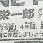 【悲報】尾田栄一郎さんが暗殺教室の作者にプレッシャーをかける