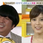 神田愛花アナ「バナナマン日村と伊藤英明 容姿は同レベル」
