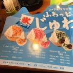 コメダ珈琲のかき氷wwwww