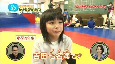 【画像】吉田沙保里アニキの姪がかわいい