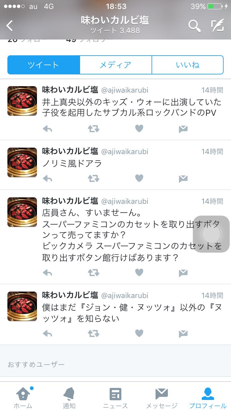 【悲報】コウメ太夫のツイッターに絡んでいる奴らが寒すぎる