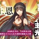 【画像】金正恩、中国に萌え絵化される