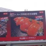 【画像】肉フェスで食中毒だした鳥の生肉寿司wwwwww