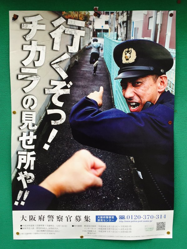 【画像】大阪府警の採用ポスターをご覧下さい
