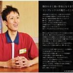 渡邊美樹「トランプって自分だけが良いみたいな独裁経営者なんだよな!一番嫌いなタイプだわ」