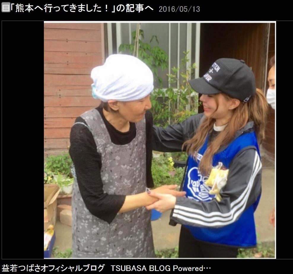 益若つばさ、GWに熊本で支援活動を行ったことを明かす 靴下5000足配布、田んぼの修復や家屋片付け手伝う