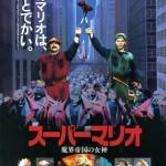 任天堂、映画事業に参入へ 「マリオ」などアニメ化検討