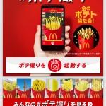 【朗報】マクドナルド、公式アプリに神機能を追加