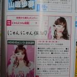 AKB48の運営「総選挙に謎のメンバー、にゃんにゃん仮面が参戦します!」