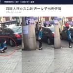 【中国】若い女性、駅前でいきなり排便