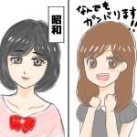 昭和と平成の女性アイドルの違いがわかる8のこと…あなたはどっち派?