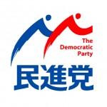 【朗報】民進党のロゴ、立ちバックに決定