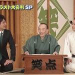 桂歌丸ラストの笑点 新司会者は春風亭昇太!