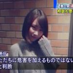 【悲報】冨田真由さん「怖い。助けて。」 警視庁「ただちに危害を加えるものではない」