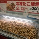 【画像】このスーパーの冷凍たこ焼の売り方wwwww