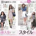 【画像】各大学の女子大生の夏ファッションwwwwwww