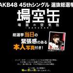 AKB48、空気を商品にするwwwwww