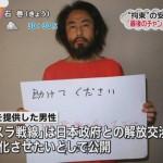 安田純平「助けて…」 日本人「自己責任だろ、死ね!w」