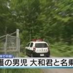 【速報】北海道の不明男児見つかる