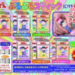 【朗報】おそ松さんのローターが発売される