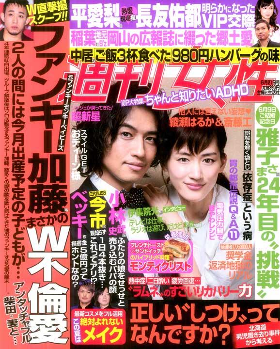 【速報】ファンキー加藤、アンタッチャブル柴田の嫁と不倫wwwww