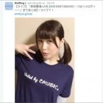【朗報】新田恵海さん、ダイエットに成功