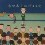 さくらももこ「永沢君の設定に一捻り加えたいなぁ……せや!」