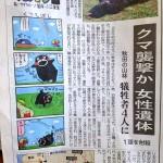 【画像】くまモンと秋田の人喰い熊が新聞で共演