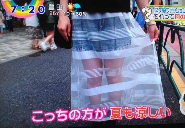 【画像】今年の夏に流行るらしい「スケ感スカート」これ、履く意味ある?w