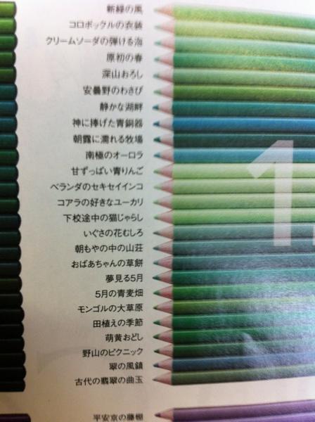 500色鉛筆の名前ヤバすぎワロタwwwww