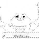【朗報】高須院長「優秀なおちんちんは、短くて、皮をかぶっていて、早漏」