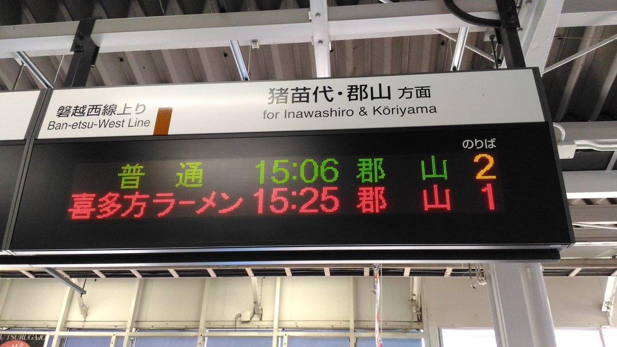 駅の電光掲示板に「喜多方ラーメン」 会津若松で誤表示