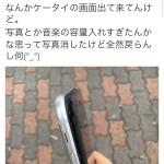 【悲報】女「データの入れ過ぎでiPhoneがぶっ壊れた」