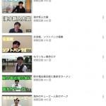 ねづっちがYouTubeの収入告白、1年半に動画900本公開して得られた金額wwww