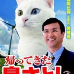 【画像】おおさか維新の会・島さとし氏の選挙ポスターがナゾ過ぎる
