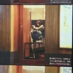 女優・松岡茉優さん、電子タバコを吸う姿をフライデーされる