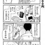 【悲報】九州人がラーメンに800円も出す東京人を痛烈批判