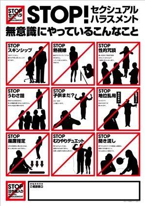 【画像】ま~んさん、とっておきのセクハラ防止ポスターを作成する