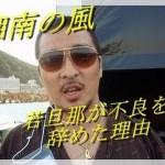 【画像】湘南乃風の若旦那、激ヤセでイケメン化