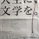【悲報】 朝日新聞、アニメファンを痛烈にディスるwwwww