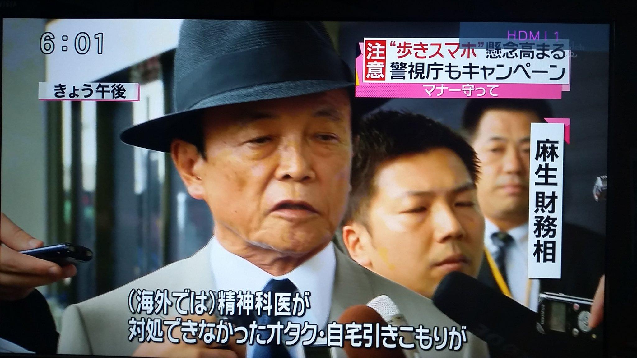 麻生太郎「ポケモンGOのおかげでオタク引きこもりが外に出るようになった、精神科医より有能」