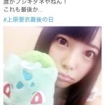 AV女優・上原亜衣がフシギダネに似ていることを指摘した人物