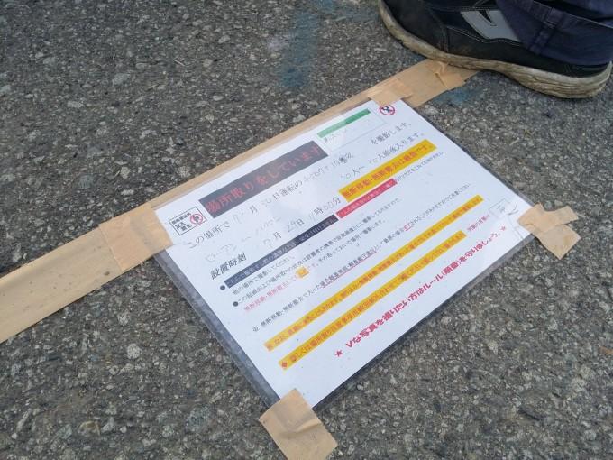 【画像】撮り鉄のマジキチ張り紙wwwww