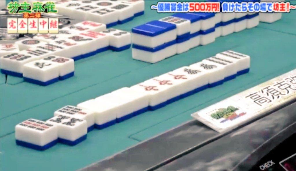 【画像】ホリエモンが麻雀大敗で丸坊主に 高須院長に「大三元」振り込む