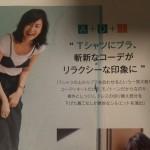 【画像】ファッション雑誌「Tシャツの上からブラジャーを装着 これが最新コーデ」