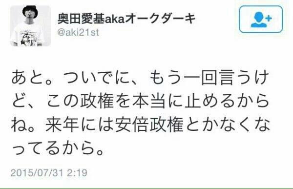 SEALD.s奥田氏、去年書いた「来年安倍政権なくなってる」ツイートをこっそり削除してバレるw