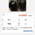 【画像】このJC使用済み靴が9万wwwwwwww